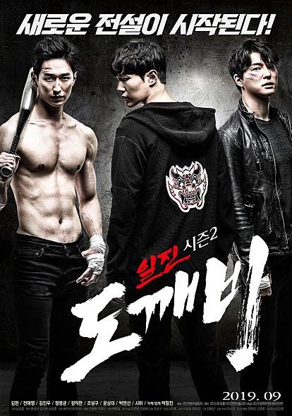 <일진 시즌 2 : 도깨비>