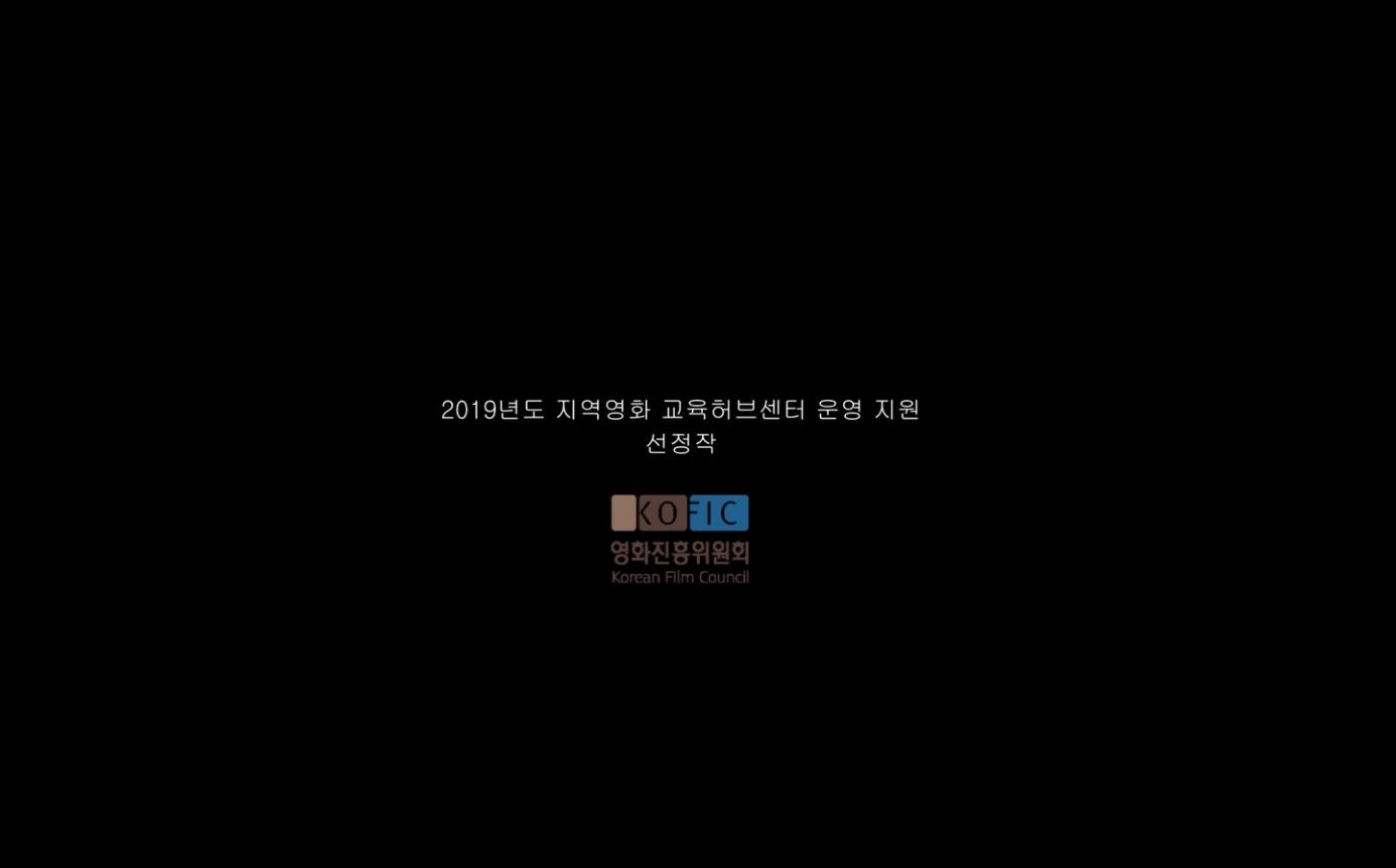 영화진흥위원회 제작지원 위탁사업