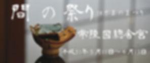 間の祭りバナー(大).jpg