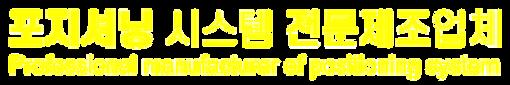 포지셔닝 시스템 전문 업체_대지 1.png