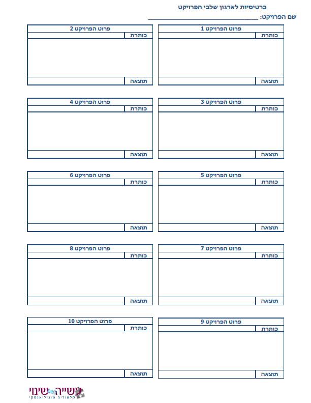 כרטיסיות לארגון פרויקט