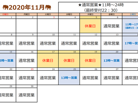 タイマッサージリベラル★11月営業カレンダー★