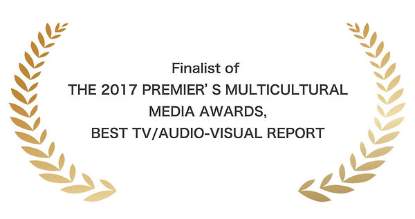 Finalist of the Premier's Multicultural Media Awards 2017