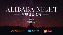 Alibaba Night