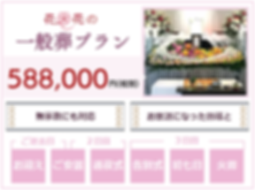 家族葬花花の一般葬・社葬プラン|尼崎市・武庫之荘
