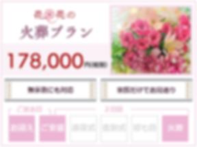 家族葬花花の火葬プラン|尼崎市・武庫之荘