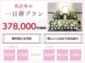 家族葬花花の一日葬|尼崎市・武庫之荘
