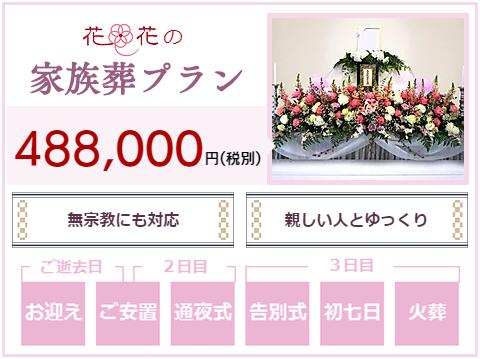 家族葬花花の家族葬プラン|尼崎市・武庫之荘