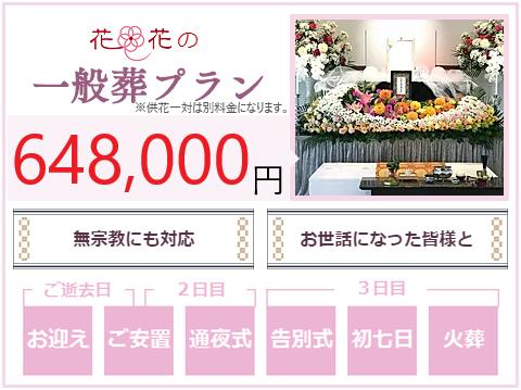 一般葬プラン税込価格.png