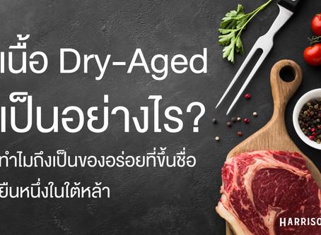 {Harrison's} Fun Facts : เนื้อ Dry-Aged เป็นอย่างไร?