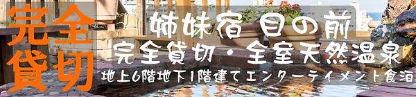 姉妹宿 熱海温泉ハウス.jpg