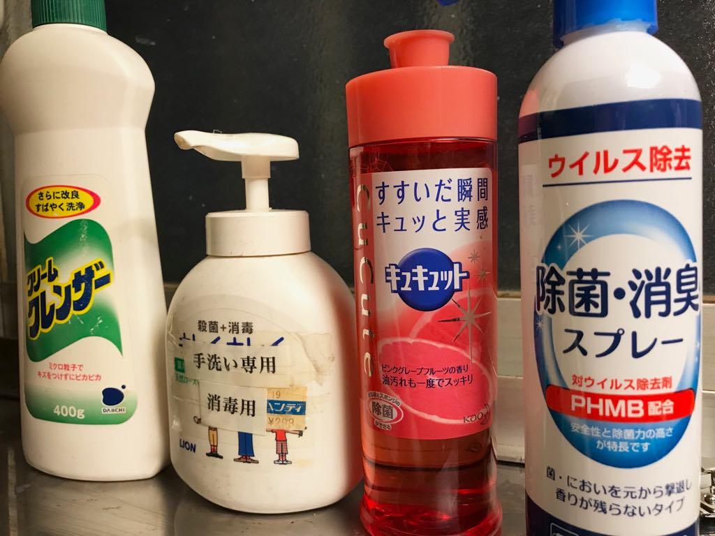 洗剤、手洗ソープなど完備