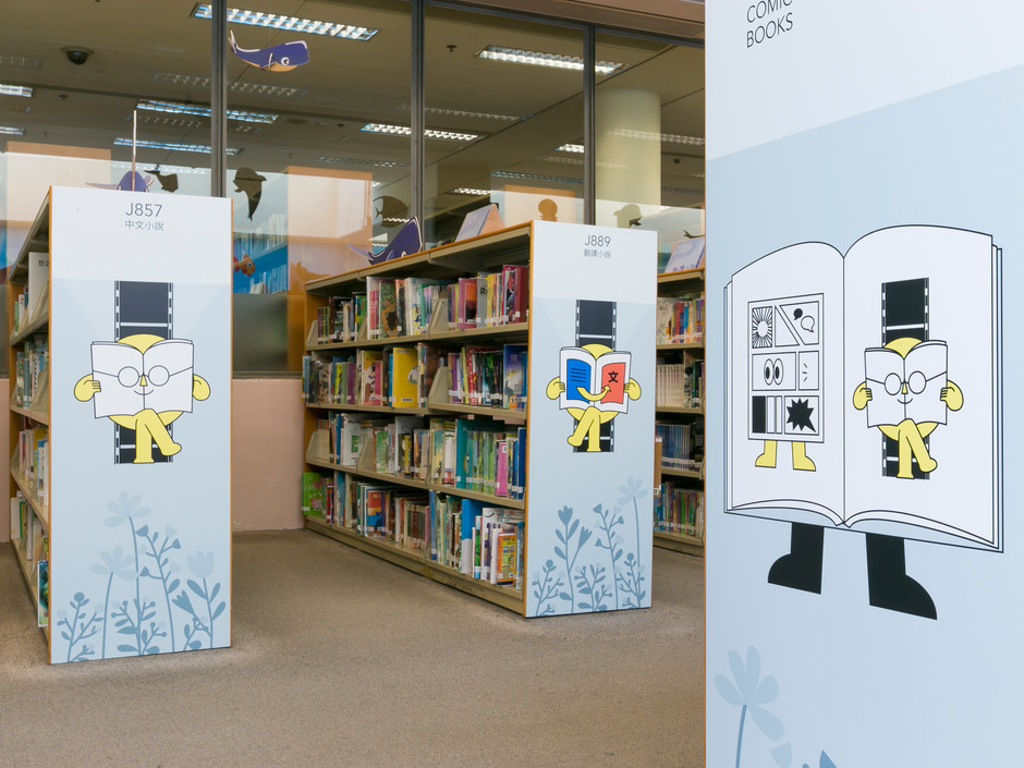 Hong Kong Public Libraries Book Classification System