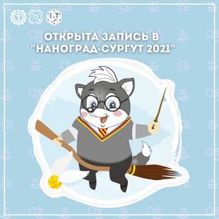 Запись в Наноград открыта!