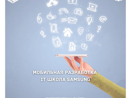 Мобильная разработка (IT ШКОЛА SAMSUNG)