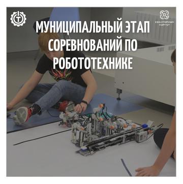 Муниципальный этап соревнований по робототехнике