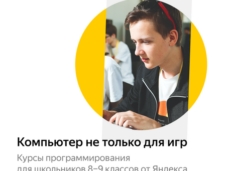 Яндекс.Лицей продолжает набор.