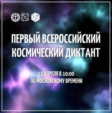 Первый Всероссийский космический диктант