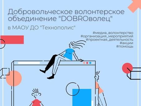 Добровольческое волонтерское объединение «DOBROволец»