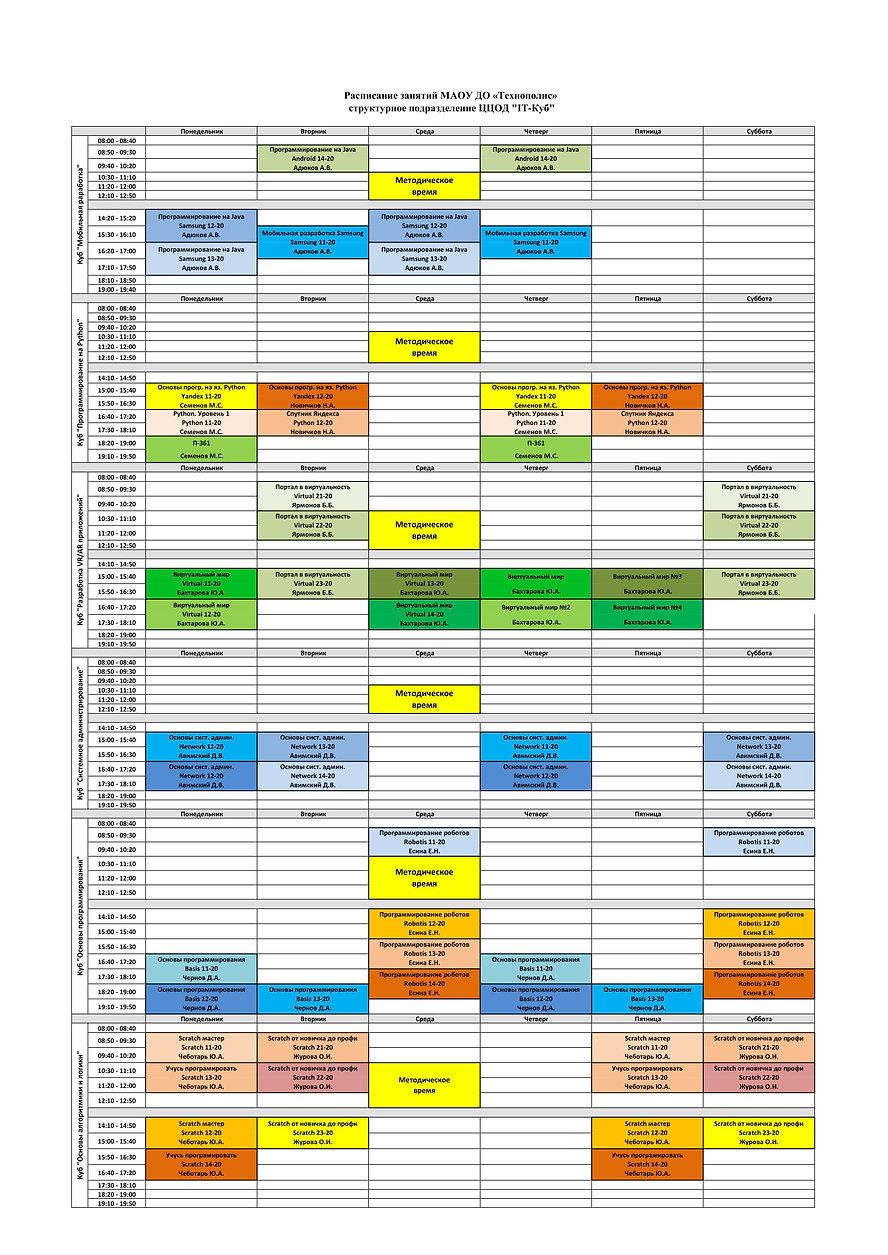 Расписание IT куб_2020-2021-1.jpg