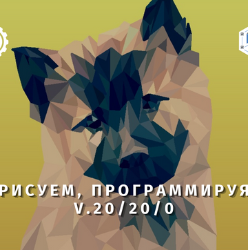 «Рисуем, программируя!» v. 20/20.0