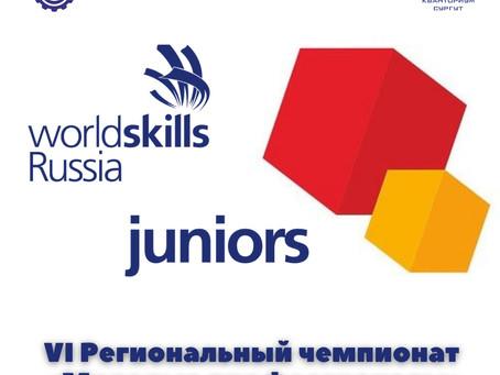 VI Региональный чемпионат «Молодые профессионалы» (WorldSkillsRussia) Ханты-Мансийского автономного