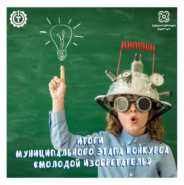 Итоги муниципального этапа конкурса «Молодой изобретатель»