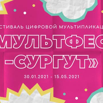 Фестиваль цифровой мультипликации «Мультфест-Сургут»