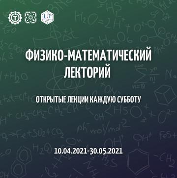 Физико-математический лекторий