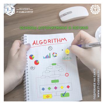 """Видео-знакомство с направлением """"Основы алгоритмики и логики"""""""
