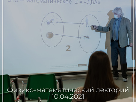 Физико-математический лекторий. Лекция 1