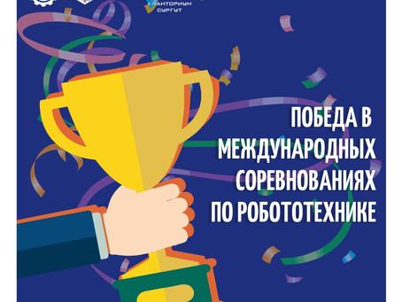 Поздравляем с победой