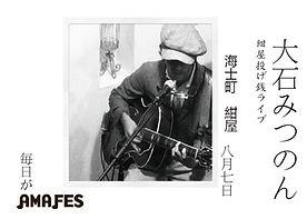 おおいしみつのん_アートボード 1.jpg