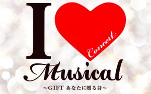 『I love Musical』シリーズ第5弾 チケット先行販売・全キャスト決定!