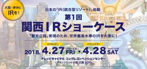 第1回 《関西IRショーケース》にFTエンタテインメントが出展します!