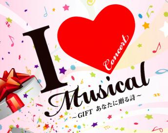 いよいよチケット一般販売開始『I love Musical』シリーズ第5弾