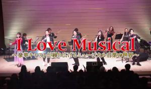 I Love Musical特番 3/20放送決定