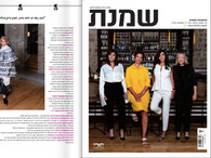 Shamenet Magazine