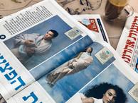 7 Yamim Magazine