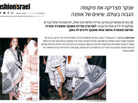 Fashion Israel