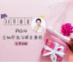 Nov Birthday Promo.jpg