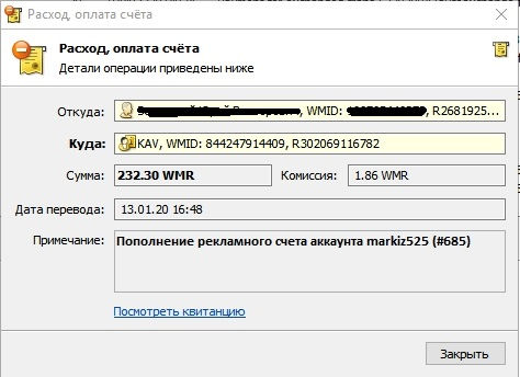 01_13_2020_расход seotime 232.30.jpg