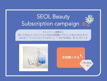 〜7/7まで★Subscription campaign★(定期購入プラン)