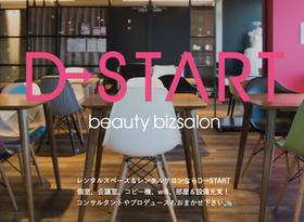 D→START名古屋丸の内