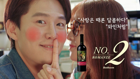 ROMANZE Wine