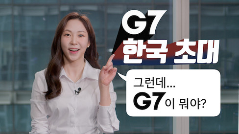 G7 2021 소개영상
