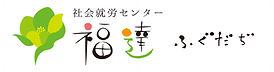 fugudaji_logo.jpg