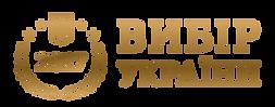 logo_vibir_Ukrainy_ukr_2017-05.png