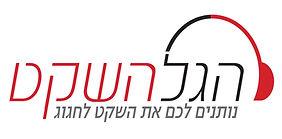 הגל השקט לוגו