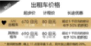 City Taxi Fare 2019.10.1~_神戶.jpg
